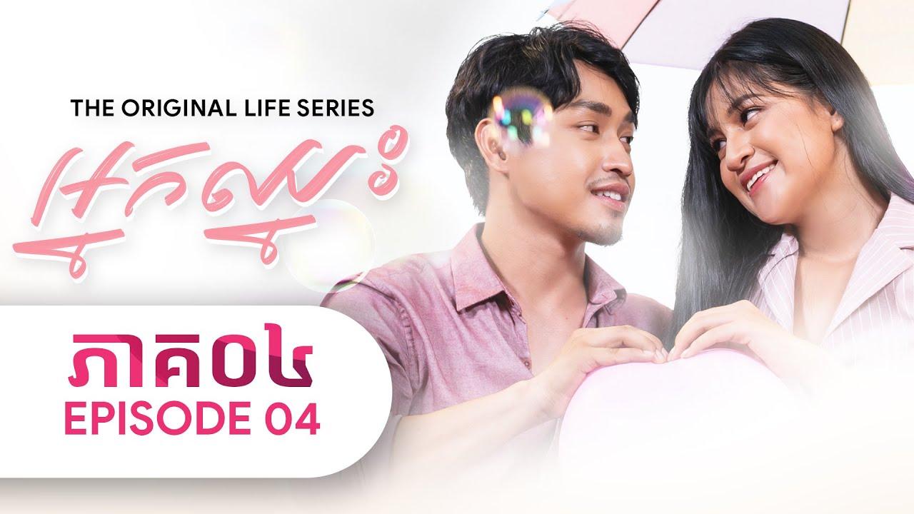អ្នកឈ្នះ ភាគទី៤-(Life Series EP4)-[Sastra Film]