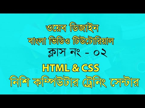 Professional Web Design Basic Course [Bangla] - Part 2