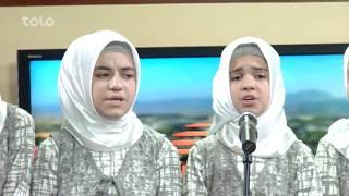بامداد خوش - ترانه های اسلامی - طلوع / Bamdad Khosh - Islamic Vocal Song - 12-06-2017 - TOLO TV