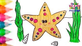 Животные для детей|Учим цвета с акварельными Красками|Как нарисовать Морскую Звезду |Учимся Рисовать