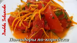 Помидоры по-Корейски -Самый ВКУСНЫЙ Рецепт!/Snack Tomatoes in Korean