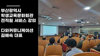 [기업교육] 부산광역시 공공기관 / 공기업 전직원 서비…