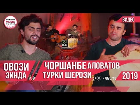 Чоршанбе Аловатов - Турки шерози Овози Зинда 2019