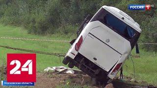 Авария под Истрой: водитель пассажирского автобуса мог уснуть за рулем - Россия 24