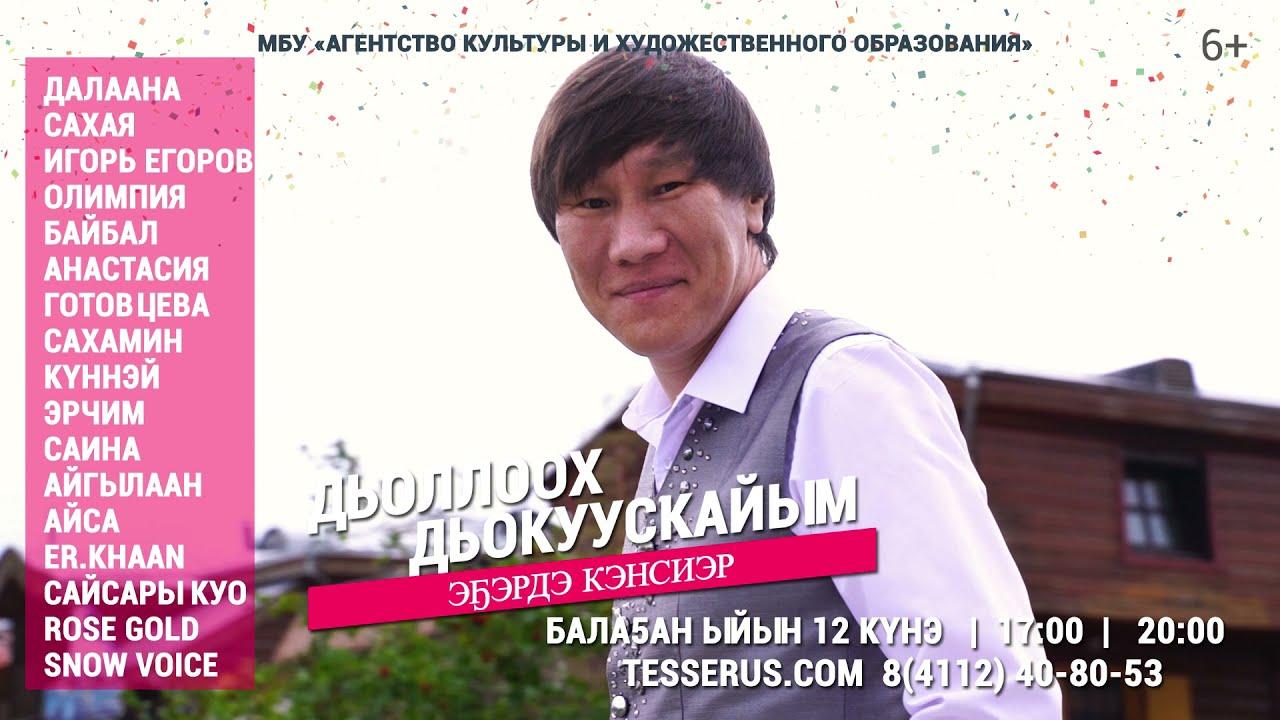 Дьоллоох Дьокуускайым