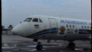 Хабаровский Аэропорт 1998г (Часть 2)