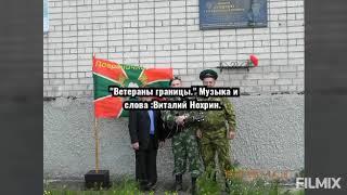 """""""Ветераны границы. """" Слова и музыка Виталий Нохрин."""