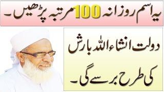 Ameer hone ka wazifa in urdu ! dua for success in life ! wazifa for wealth and prosperity