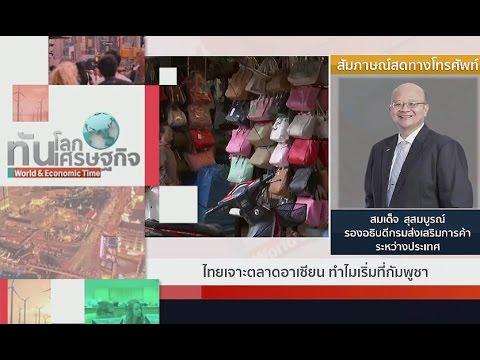 ทันโลก ทันเศรษฐกิจ 3/2/59 : ไทยเจาะตลาดอาเซียน ทำไมเริ่มที่กัมพูชา ?