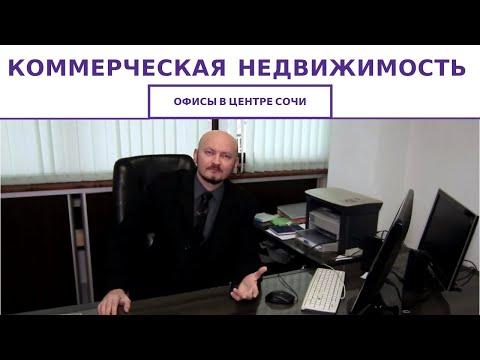 НЕДВИЖИМОСТЬ СОЧИ | Kоммерческое помещение | Офисы в центре Сочи