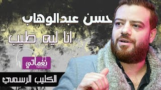 حسن عبد الوهاب - انا ليه طيب | Hassan Abdel Wahab - Ana Leh Tayeb