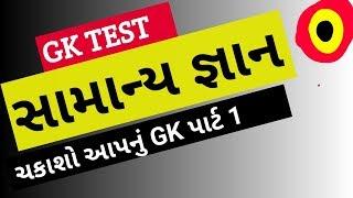 સામાન્ય જ્ઞાન ના અતિ મહત્વપૂર્ણ પ્રશ્નો ભાગ 1 | GK Test in Gujarati | General Knowledge test imp