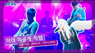 [LIVE]더더+(THETHE+)올댓뮤직(ALL THAT MUSIC)_ANOUK _TOO LONG_미방영 직…