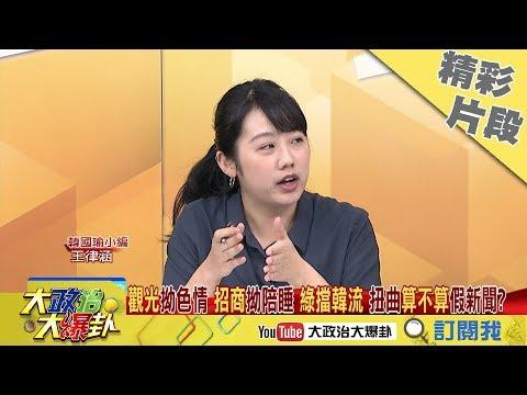 【精彩】又是豬隊友?邱議瑩批韓國瑜陪睡說 小編王律涵:她的價值觀我打問號