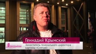 Как проходили съемки сериала «Слепая» на территории БЦ «Нагатинский»