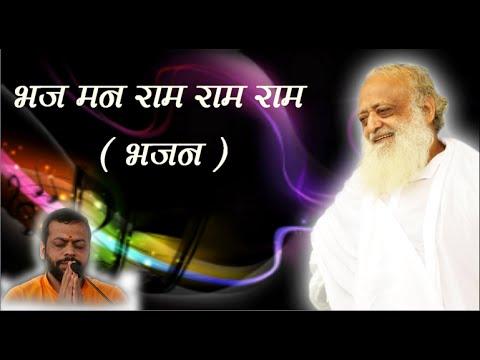 Ram  Bhajan | Bhaj Man Ram Ram Ram | Voice - Shri Sureshanandji [Audio-HD]
