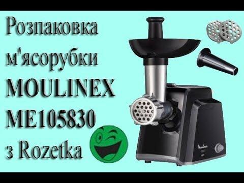 М'ясорубка MOULINEX ME105830