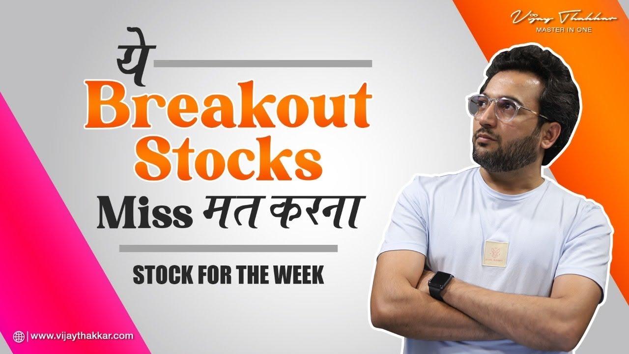 Stocks for the week: July 5th Week   2021   Vijay Thakkar