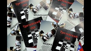 Третейский суд в Витебске. Медиация в Толочинском районе. ВГУ им. П.М. Машерова в Витебске 2017