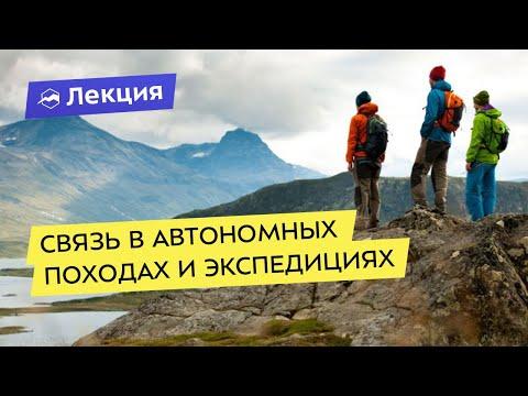 Связь в автономных походах и экспедициях