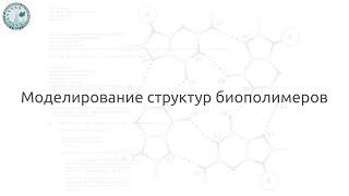 Введение к квантовую химию