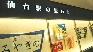 《乗り換え》仙台駅、東北新幹線からJR在来線へ。  Sendai