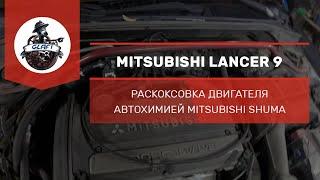 Раскоксовка двигателя LANCER 9 - Mitsubishi Shuma (автохимия)