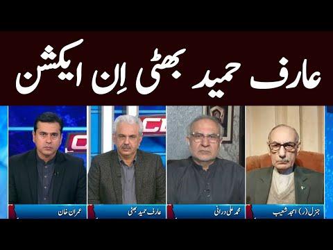 Clash with Imran Khan | Arif Hameed Bhatti | GNN | 24 December 2020
