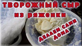 ТВОРОЖНЫЙ СЫР из кефира или ряженки Как сделать домашний сыр в домашних условиях творог дома