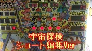 【メダルゲーム】宇宙探検 ショート編集Ver