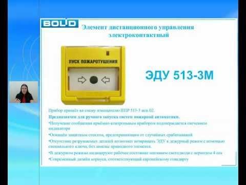 Вебинар Системы пожаротушения ч1