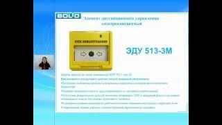 Вебинар Системы пожаротушения ч1(, 2013-02-21T09:17:15.000Z)