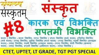 सप्तमी विभक्ति Saptami Vibhakti in Sanskrit सप्तमी विभक्ति कारक सरलतम विधि द्वारा संस्कृत सीखें