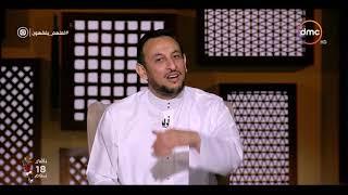 برنامج لعلهم يفقهون - مع الشيخ رمضان عبدالمعز - حلقة الأثنين 3 يونيو 2019 ( الحلقة كاملة )
