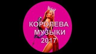 МУЗЫКАЛЬНЫЙ КОНКУРС КОРОЛЕВА МУЗЫКИ 2017/ ПРАЗДНИК ИНФО ТВ