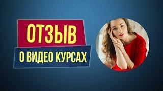 Отзывы о видео курсах Филиппа Литвиненко. Юлия