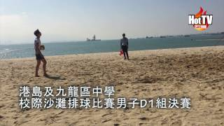 Publication Date: 2016-11-29 | Video Title: 學界沙排男拔首封王 鄭裕彤女將衛冕