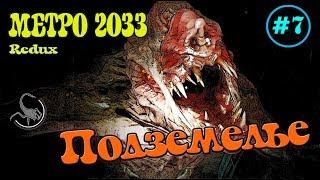 Прохождение Метро 2033 Redux Подземелье / Metro 2033 Redux Прохождение [Бункер D-6] #7
