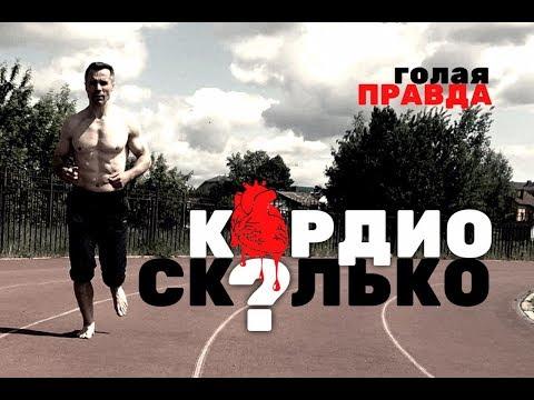 Аэробная тренировка, аэробная зона пульса и здоровое сердце