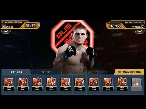 UFC Mobile - КАРЬЕРА ЗА ХАБИБА | Khabib Nurmagomedov | Last Fights