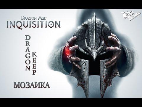 Dragon age Inquisition - Мозаика