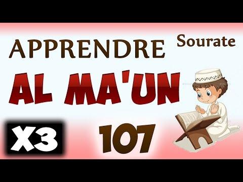 Apprendre sourate Al ma'un 107 (Répété 3 fois) cours tajwid coran [Learn surah al ma'oun]