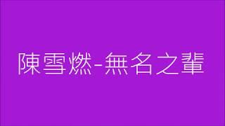 陳雪燃-無名之輩
