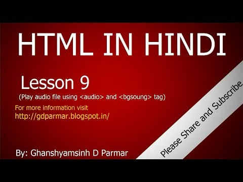 Play Audio Using Audio And Bgsound In HTML | Lesson - 9 | HTML In Hindi