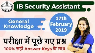 IB Security Assistant 2018 (17 Feb 2019) General Knowledge | Exam Analysis & Asked Questions