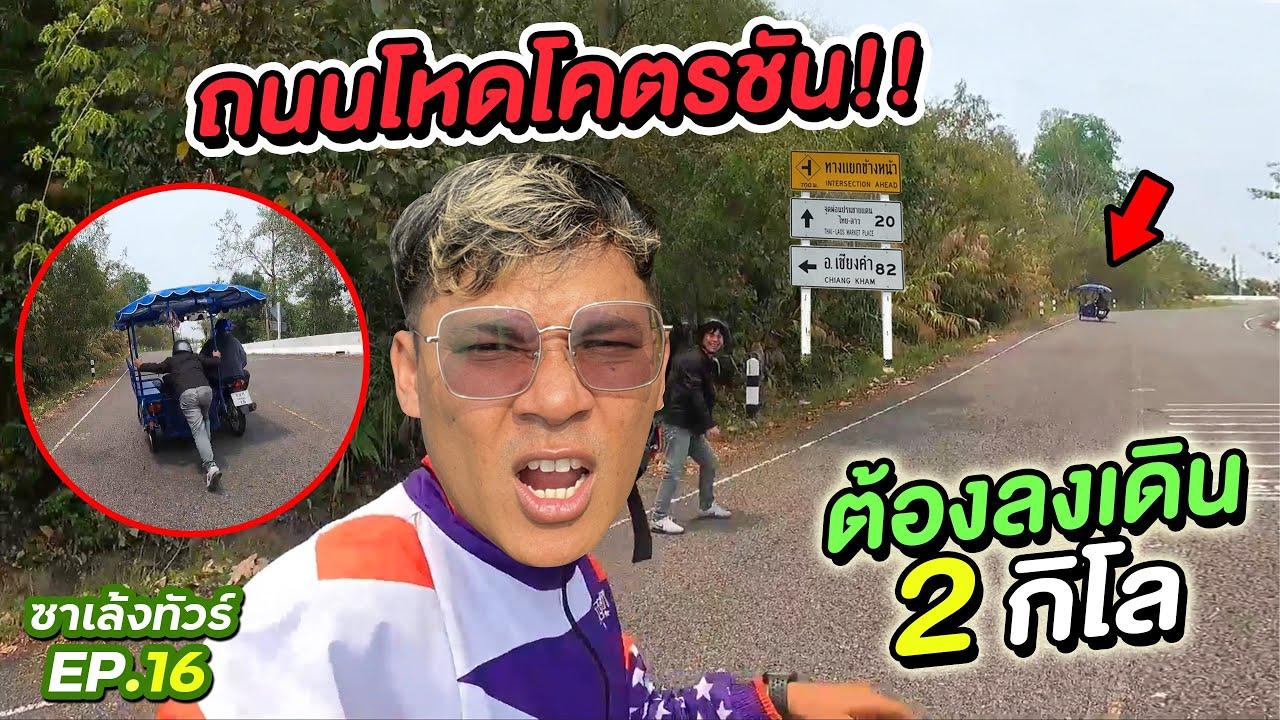 ซาเล้งทัวร์ ep.16 เจอทางโหด!! ต้องเดิน 2 กิโล ชันสุดเท่าที่เคยเจอมา | CLASSIC NU