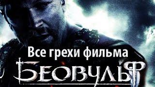 """Все грехи фильма """"Беовульф"""""""