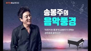 박시환 Sihwan Park パクシファン - 180803 송봉주의 음악풍경