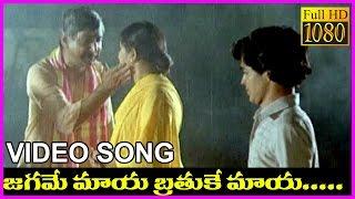 Jagame Maya 1080p Full HD Song -  Samsaram Oka Chadarangam Movie - Gollapudi