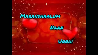 Maru vaarthai paesadhe - song from 'ennai noakki paayum thotta'